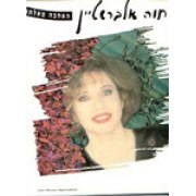 Chava Alberstein - Improvised love