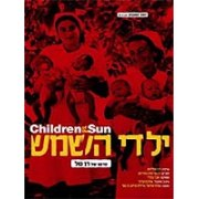 Children of the Sun (Yaldey Hashemesh) 2007