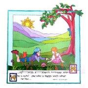 Children's Judaica Prints -Boy & Girl