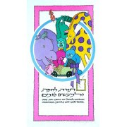 Children's Judaica Prints -Rejoicing