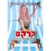 Circus Palestina (Zirkus Palestina)1998 DVD-Israeli Movie