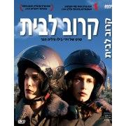 Close to Home (Karov La Bait) 2005 - Israeli Movie