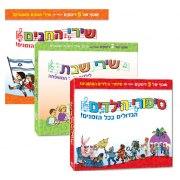 Children's Hebrew Songs & Stories 12 CDs Set