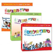 Children's Hebrew Songs & Stories 12 CDs Set