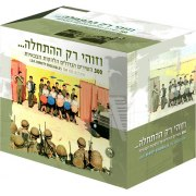 Complete Israel Army Bands - This is Only The Beginning - 14 CD 2010