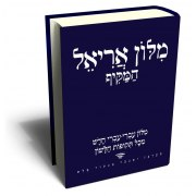 The Comprehensive Hebrew/Hebrew Ariel Dictionary