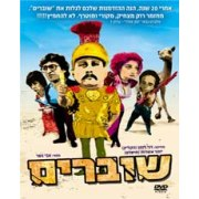 Coupons (Shovarim) 1985- Israeli Movie