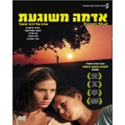 Crazy Mud (Adama Meshuga'at) 2006 - Israeli Movie