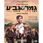 Cup Final (Gmar Gavi'a ) 1991 DVD - Israeli Movie