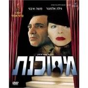 Dangerous Acts (Mesukenet) 1998 DVD - Israeli Mo