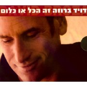 David Broza - It's all or nothing
