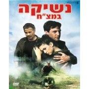 The Day We Met (Neshika Bametzach) 1990 - Israeli Movie