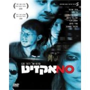 Dead End (No Exit) 2006 DVD - Israeli Movie