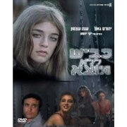 Dead End Street (Kvish L'Lo Motzah) 1982 DVD-Israeli Movie