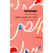 Defense Lawyer Speaks Gesher Easy Hebrew Reading
