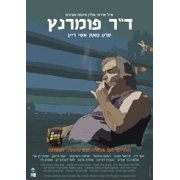 Dr. Pomerantz 2012, Israeli Movie