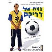 Driks' Brother (HaAch Shel Driks) 1994 DVD-Israeli Movie