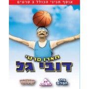 Dubi Gal 3 DVD Box