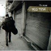 Ehud Banai - Answer Me