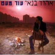 Ehud Banai - In a little while