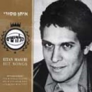 Eitan Masuri - Best Hits