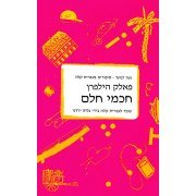 The Elders of Chelm (Chachmei Chelm), Gesher Easy Hebrew Reading