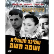 Electric Blanket (Smicha Hashmalit Ushma Moshe) 1994 - DVD - Israeli movie