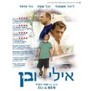 Eli & Ben 2008 - Israeli Movie