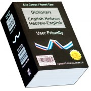 English-Hebrew Dictionary with Transliteration Soft Cover