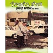 Ephraim Kishon: Blaumilch Canal (Tealat Blaumilch) 1970 DVD-Israeli Movie