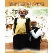 Ephraim Kishon The Fox (HaShual BLool Hatarnagalot) 1978 DVD-Israel movie