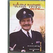 Ephraim Kishon-The Policeman (Hashoter Azulai) 1970 DVD-Israeli Movie