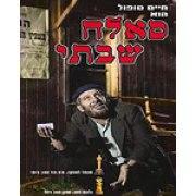Ephraim Kishon Sallah Shabati 1964 DVD-Israeli movie