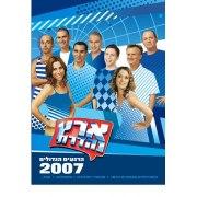 Eretz Nehederet Israel TV-Series