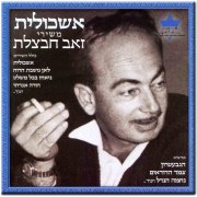 Eshkolit: A collection of songs and creations by Ze'ev Havatzelet - Music CD - 2010