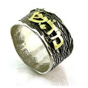 Etched Silver Kabbala Ring with Gold Letters