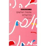 Etmol V'shilshom Beyerushalaim Gesher Easy Hebrew Reading