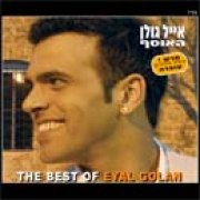 Eyal Golan - The Best Of Eyal Golan