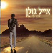 Eyal Golan - A Way of Life - Israel Music CD 2010