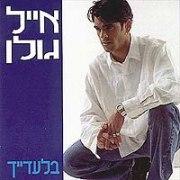 Eyal Golan - Without you