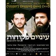 Eyes Wide Open (Einayim Pekuchot) - Israeli DVD Movie 2009