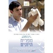 Farewell Baghdad (Mafriah ha-yonim) 2013, Israeli Movie