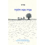 Father Hilkeya (Aba Hilkeya) Gesher Easy Hebrew Reading