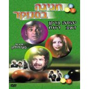 Festival at the Poolroom (Hagiga B'Snuker )1975 DVD-Israeli movie