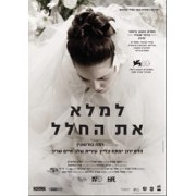 Fill the Void (Lemale et ha'halal) 2013, Israeli Movie