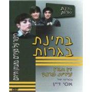 Final Exams (B'Hinat Bagrut) 1983 DVD-Israeli Movie