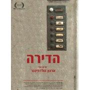 The Flat (Hadira) 2013 , Israeli Movie