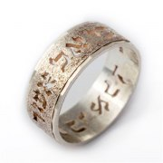 Jewish Ring - Sterling Silver with Florentin Finish
