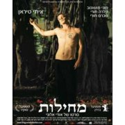 Forgiveness (Mechilot) 2006 DVD - Israeli Movie
