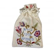 FREE Yair Emanuel Embroided Havdala Spice Bag - Spice Blessing